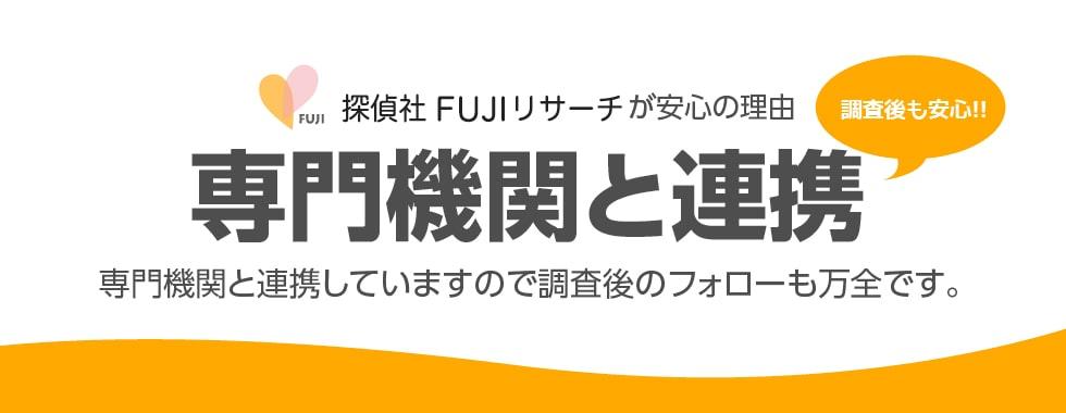 探偵社FUJIリサーチは専門機関と連携しています