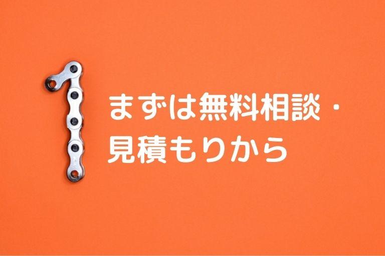 北海道・札幌で人探しをするならまずは無料相談・見積もりから!